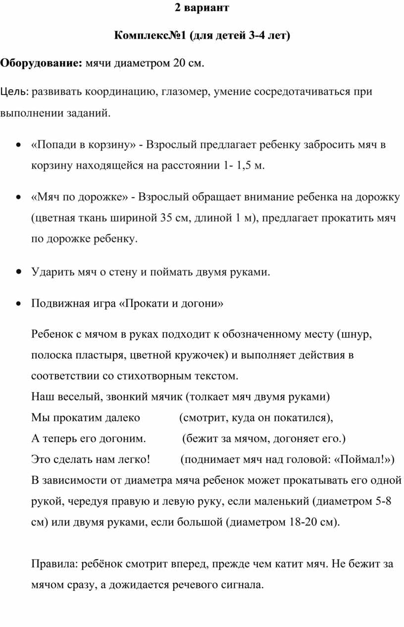Комплекс№1 (для детей 3-4 лет)