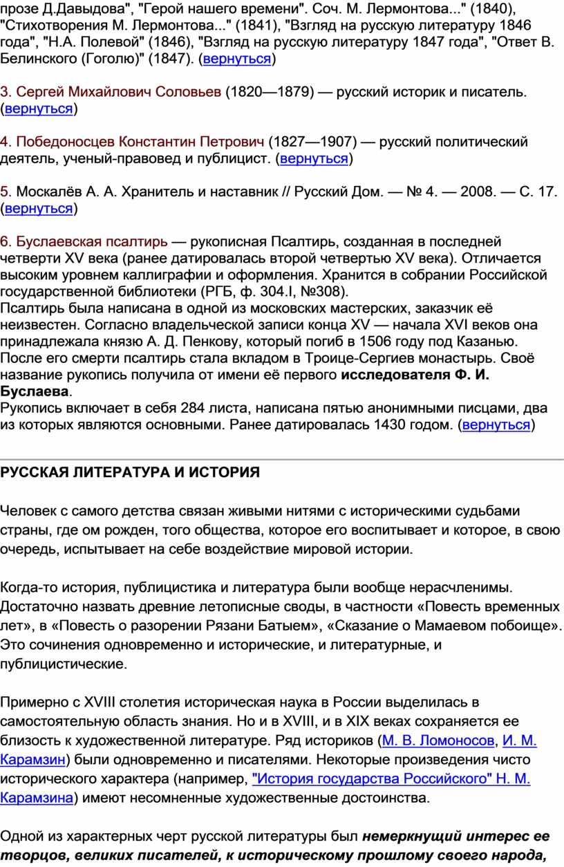 """Д.Давыдова"""", """"Герой нашего времени"""""""