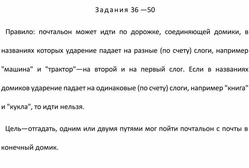 """Задания 36 —50 Правило: почтальон может идти по дорожке, соединяющей домики, в названиях которых ударение падает на разные (по счету) слоги, например """"машина"""" и """"трактор""""—на…"""