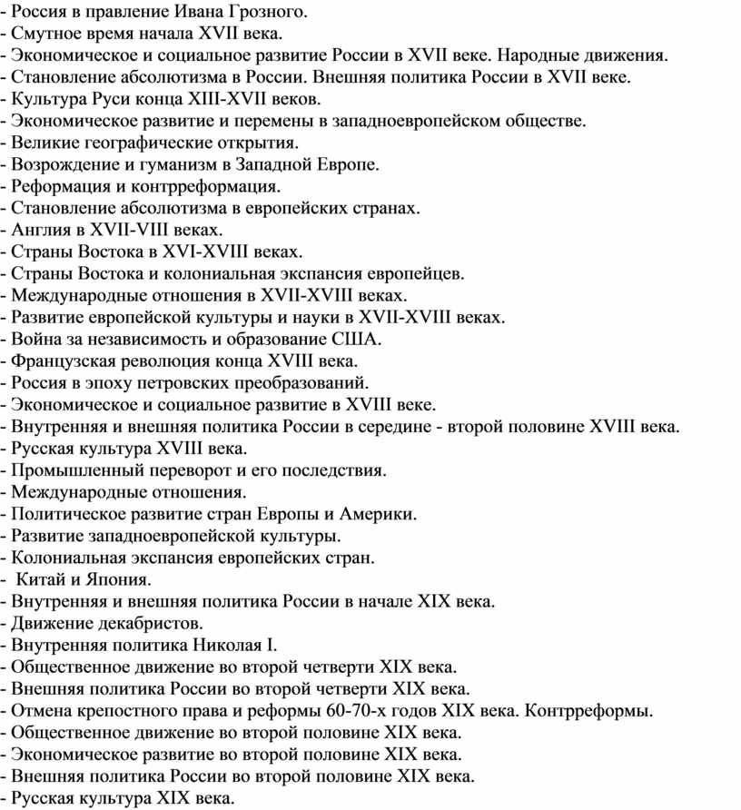 Россия в правление Ивана Грозного