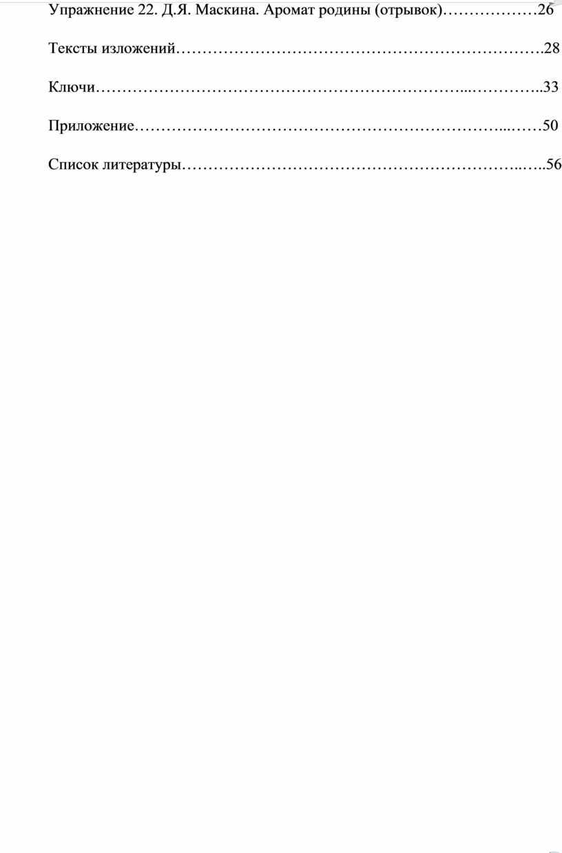 Упражнение 22. Д.Я. Маскина. Аромат родины (отрывок)………………26