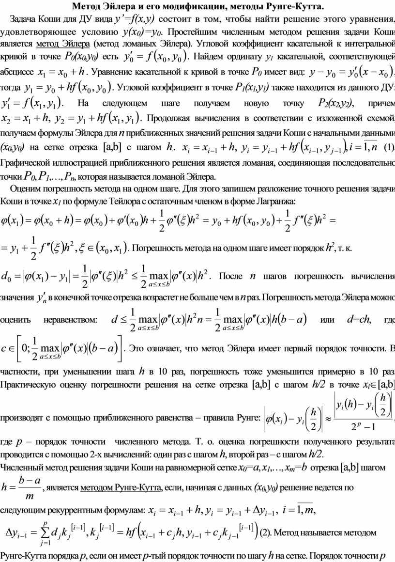 Метод Эйлера и его модификации, методы