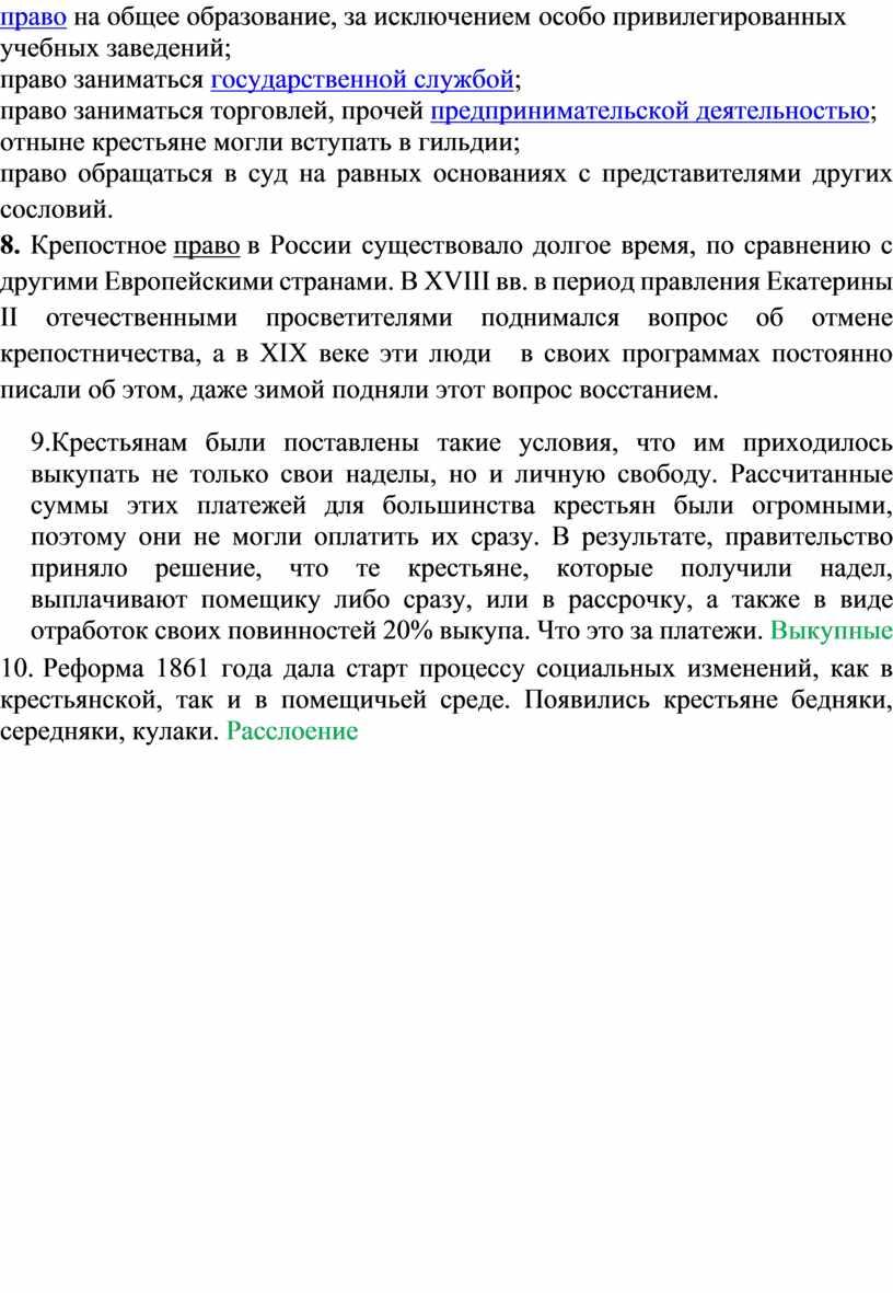 Крепостное право в России существовало долгое время, по сравнению с другими