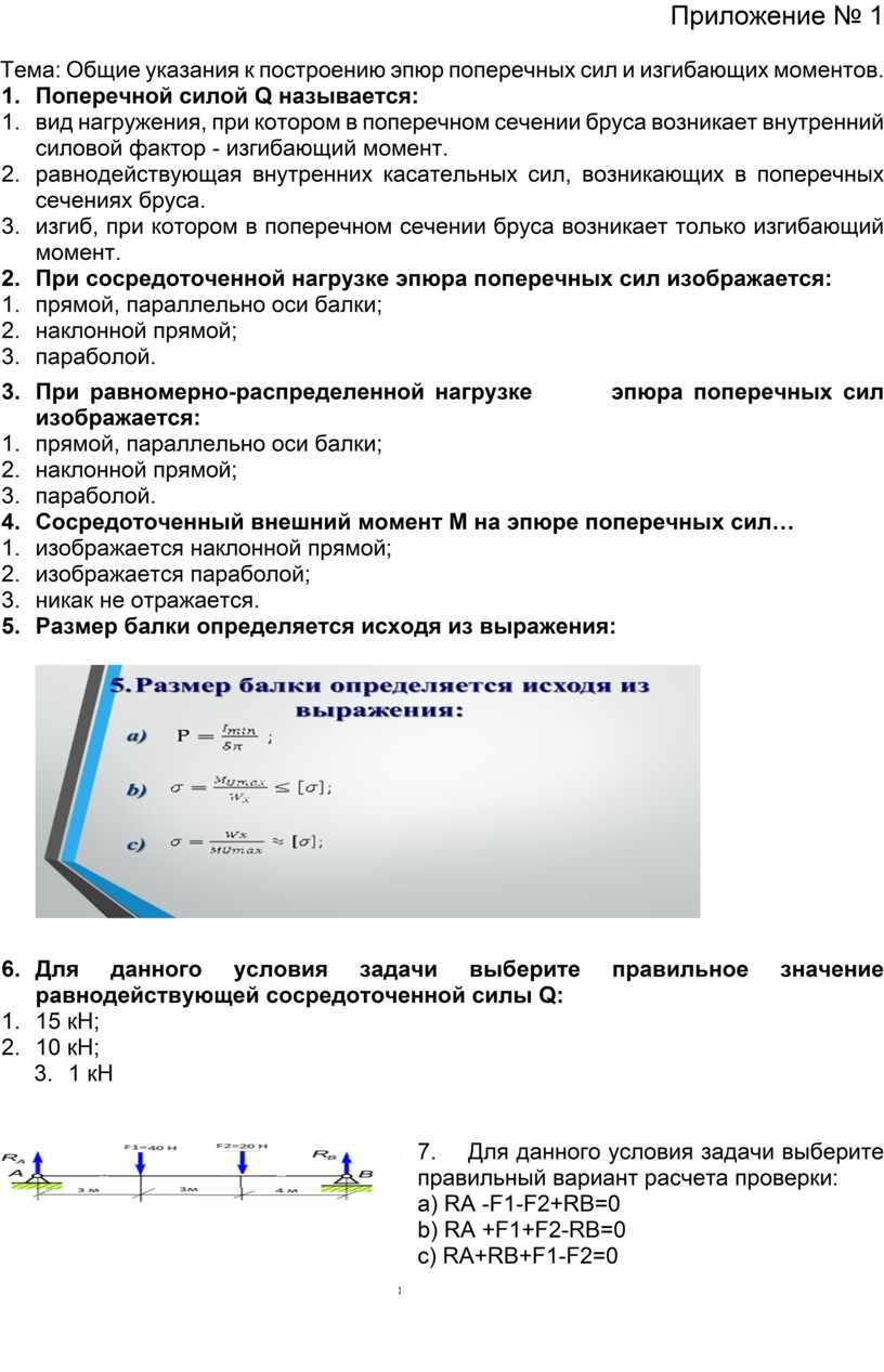 Приложение № 1 Тема: Общие указания к построению эпюр поперечных сил и изгибающих моментов