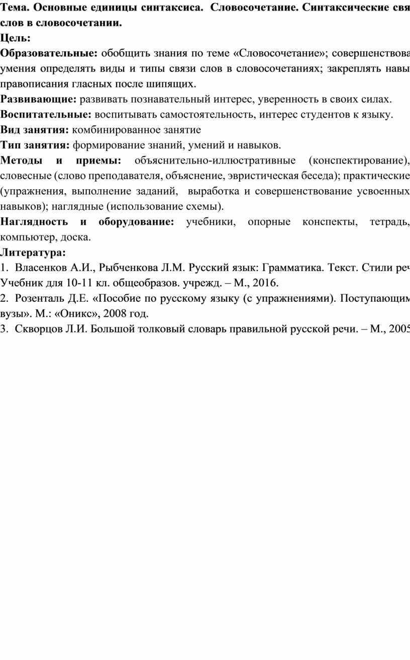 Тема. Основные единицы синтаксиса