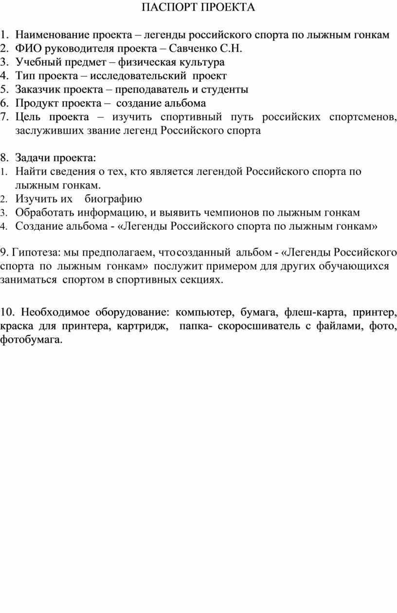 ПАСПОРТ ПРОЕКТА 1. Наименование проекта – легенды российского спорта по лыжным гонкам 2