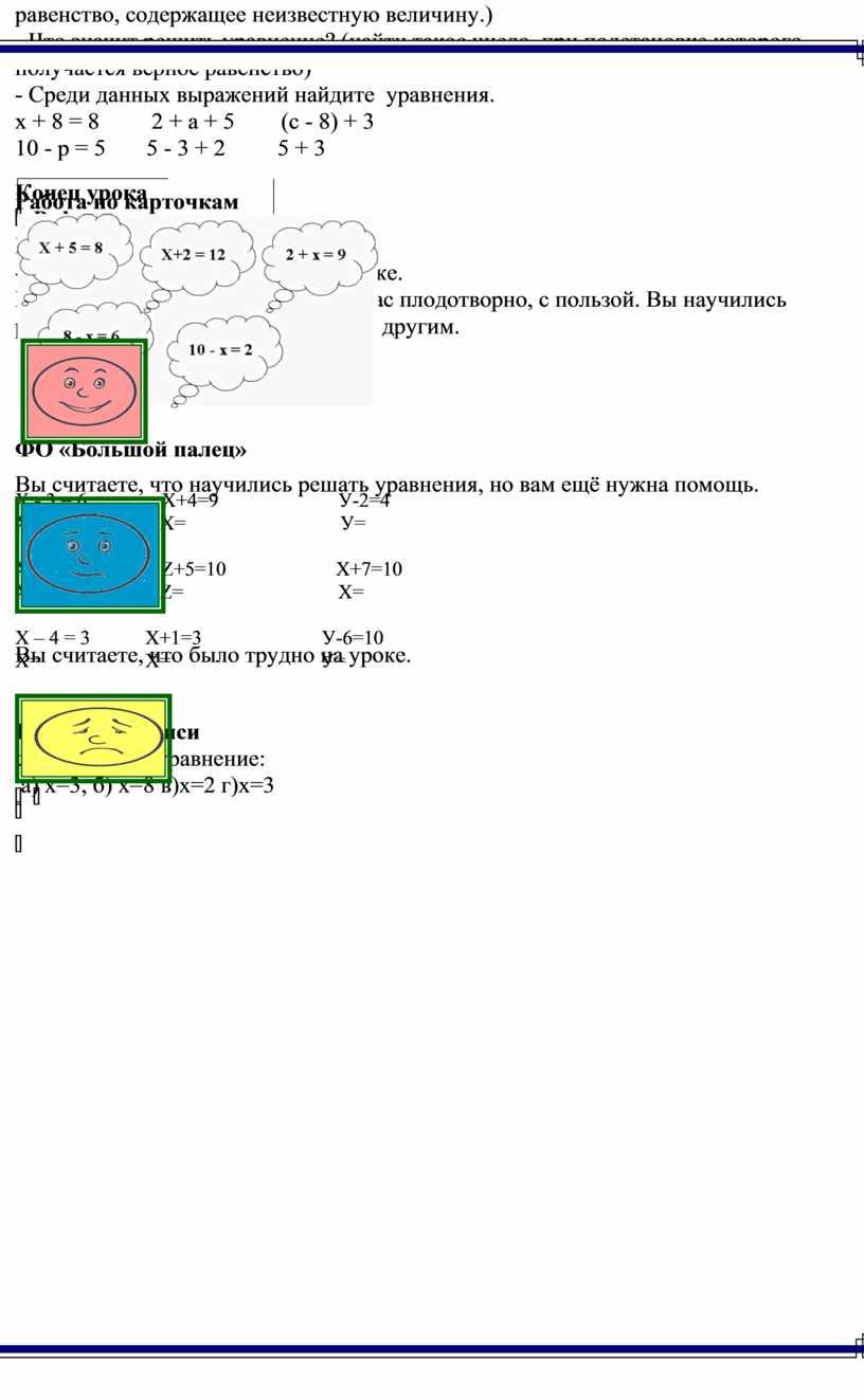 Что значит решить уравнение? (найти такое число, при подстановке которого получается верное равенство) -