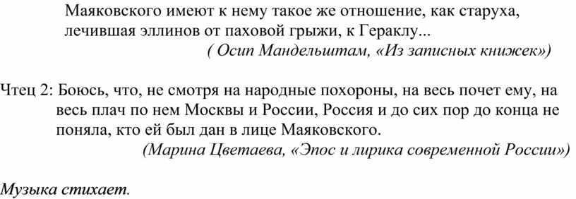 Маяковского имеют к нему такое же отношение, как старуха, лечившая эллинов от паховой грыжи, к