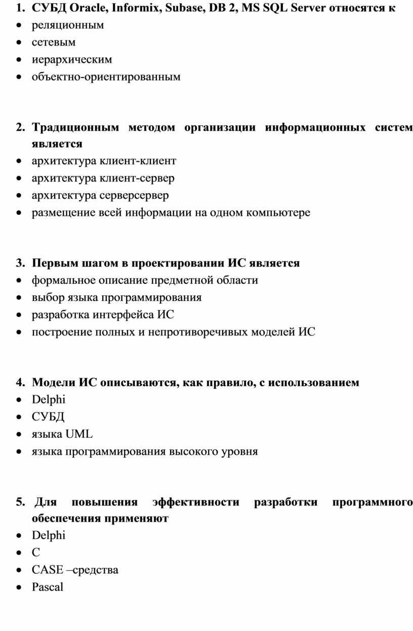 СУБД Oracle, Informix, Subase,