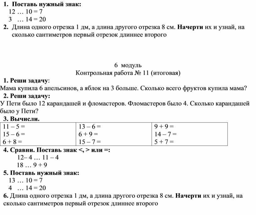 Поставь нужный знак: 12 … 10 = 7 3 … 14 = 20 2
