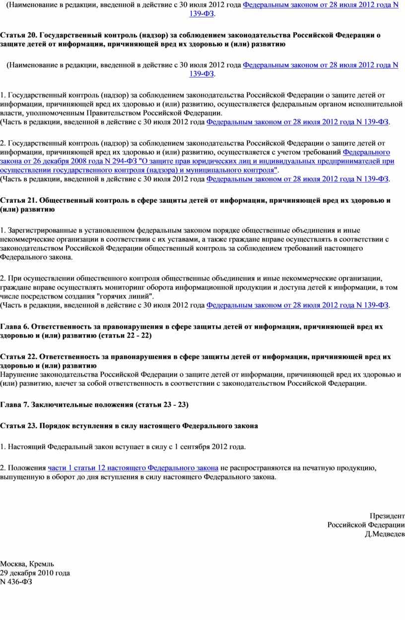 Наименование в редакции, введенной в действие с 30 июля 2012 года