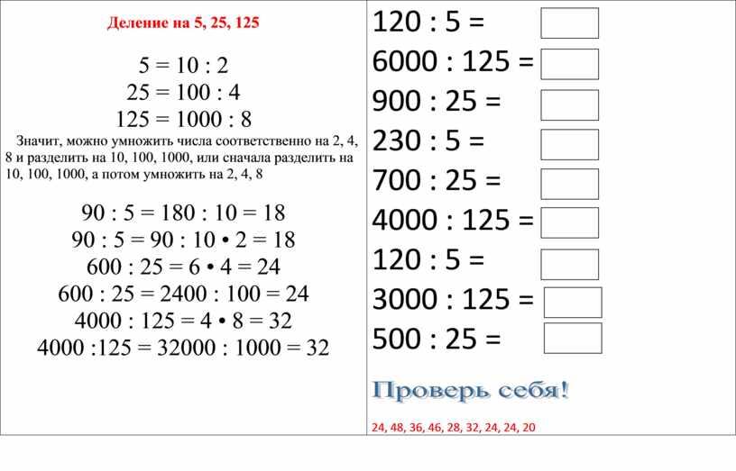 Деление на 5, 25, 125 5 = 10 : 2 25 = 100 : 4 125 = 1000 : 8