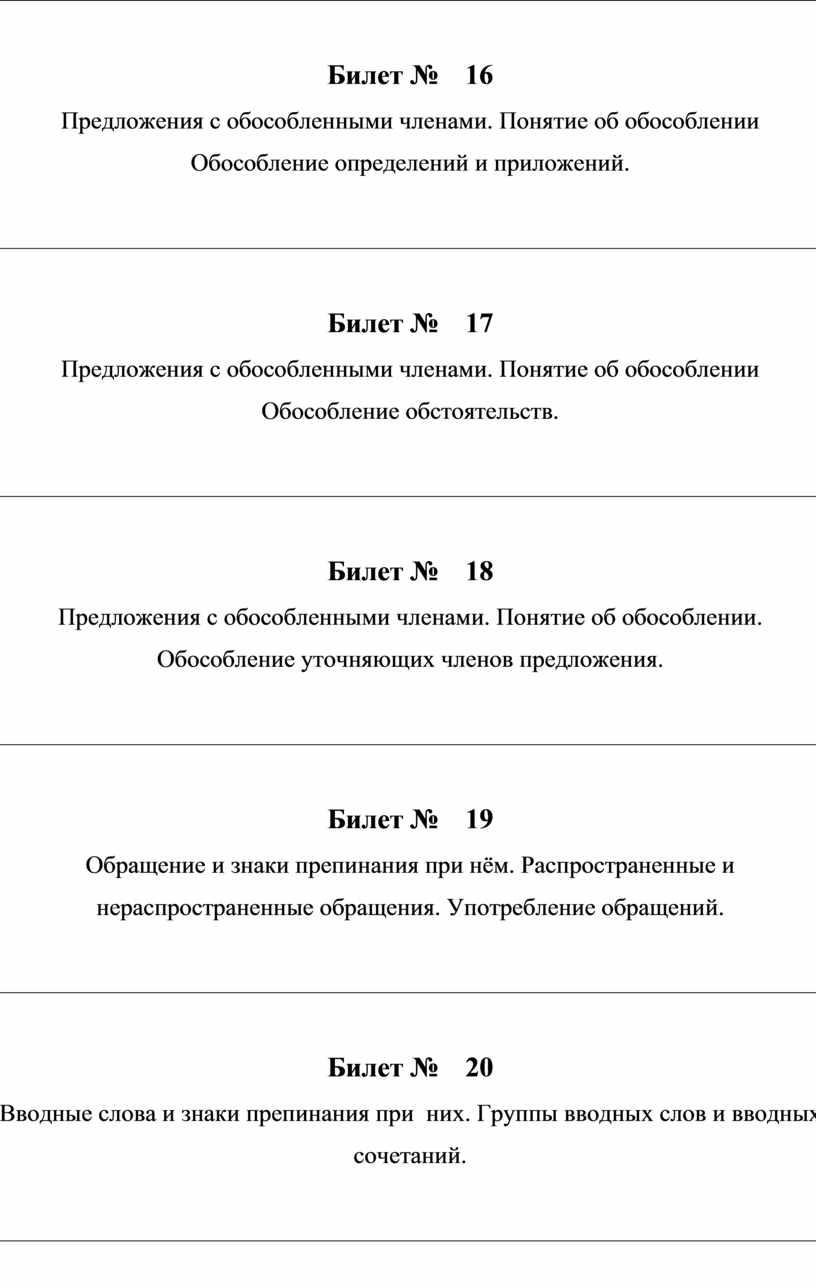 Билет № 16 Предложения с обособленными членами