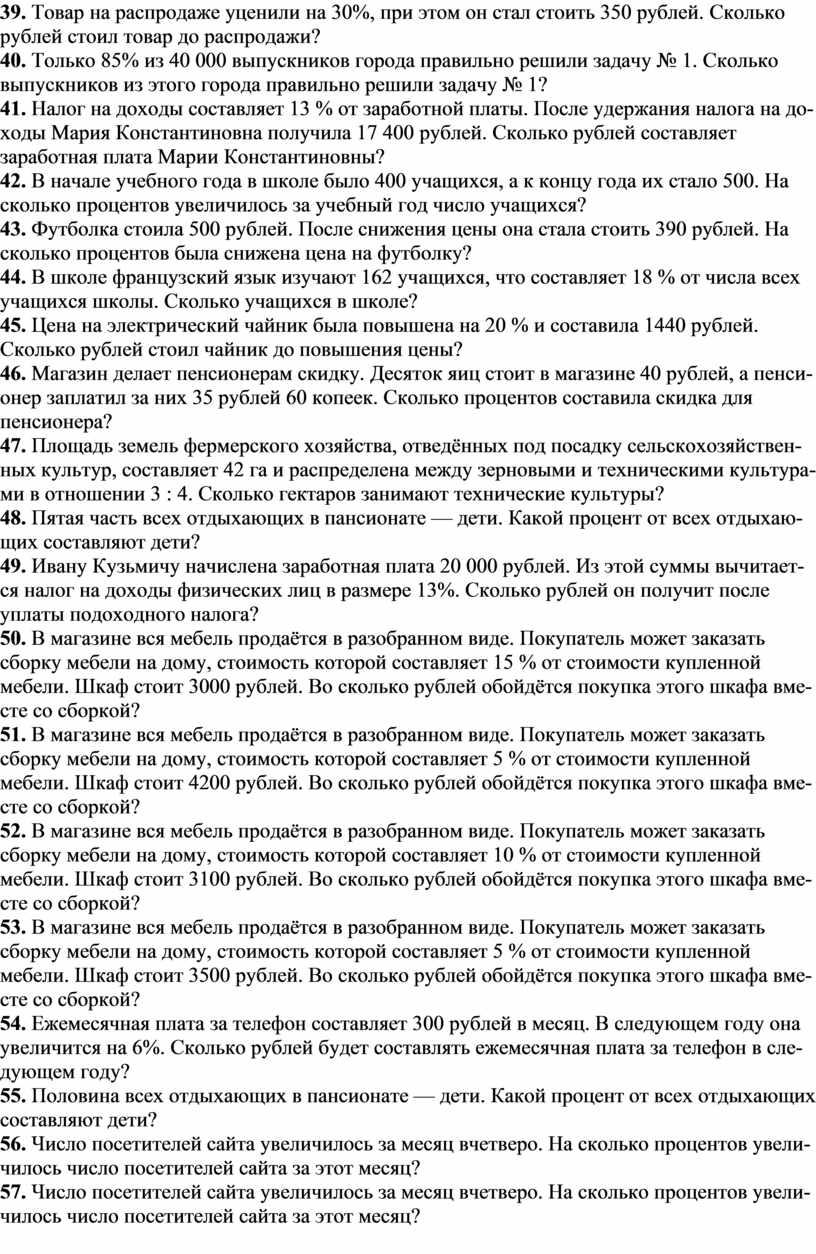Товар на распродаже уценили на 30%, при этом он стал стоить 350 рублей