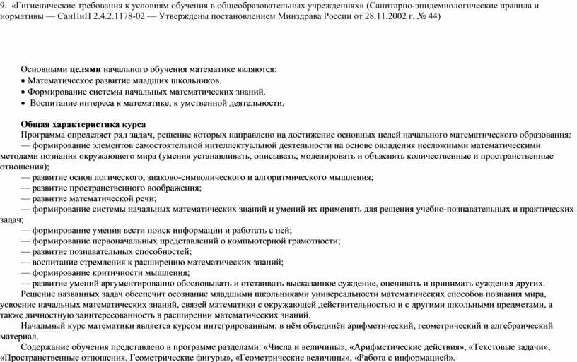 Гигиенические требования к условиям обучения в общеобразовательных учреждениях» (Санитарно-эпидемиологические правила и нормативы —