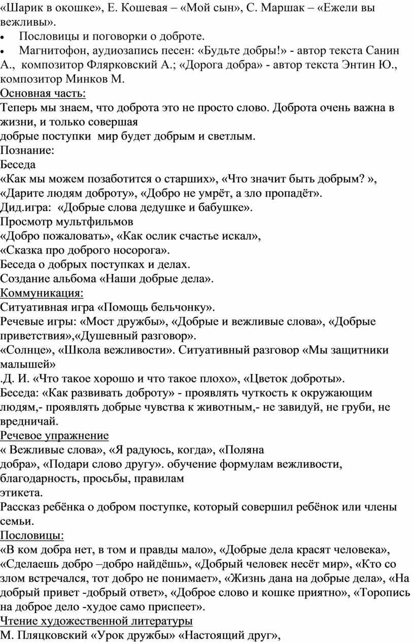 Шарик в окошке», Е. Кошевая – «Мой сын»,