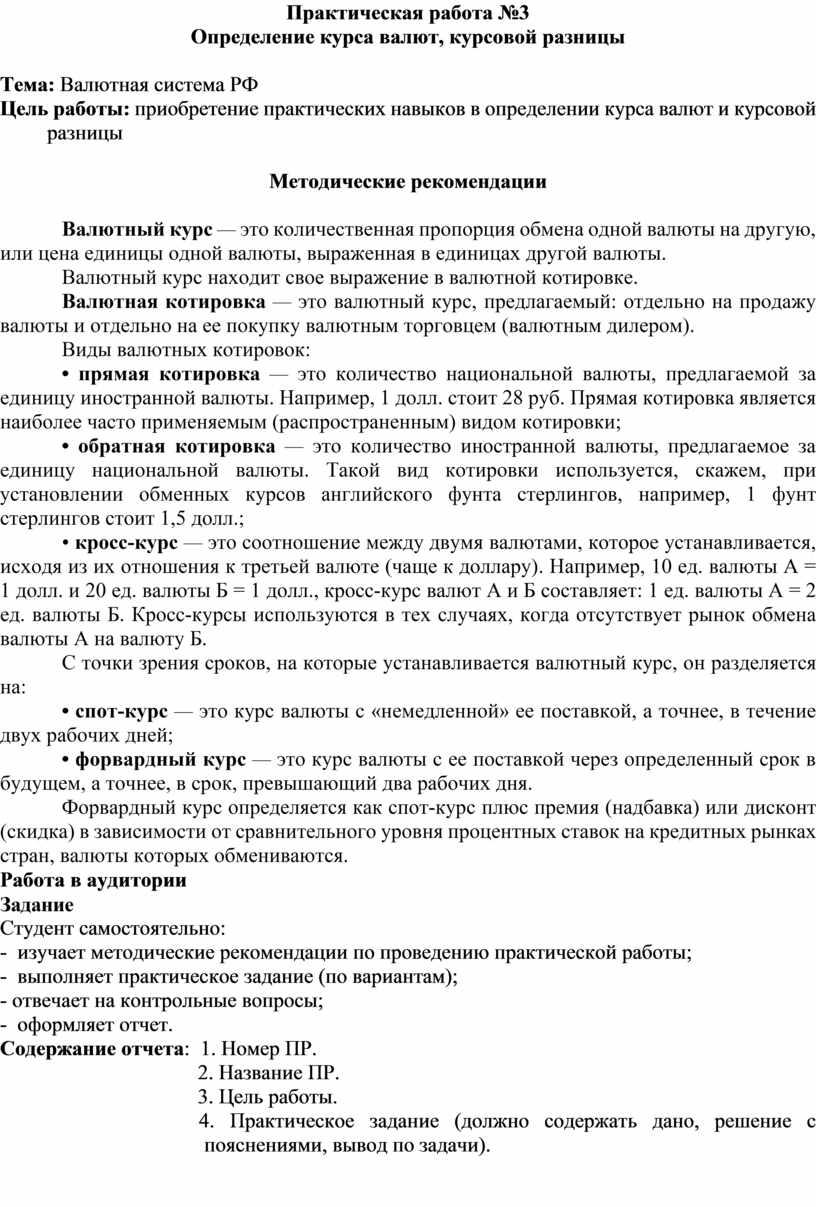 Практическая работа №3 Определение курса валют, курсовой разницы
