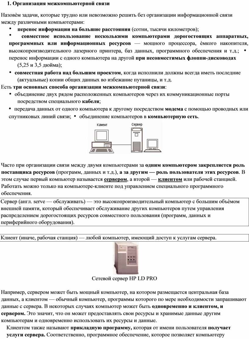 Организация межкомпьютерной связи