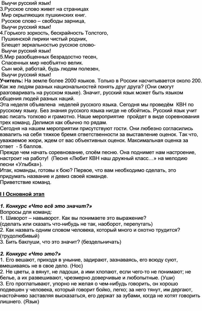 Выучи русский язык! 3.Русское слово живет на страницах