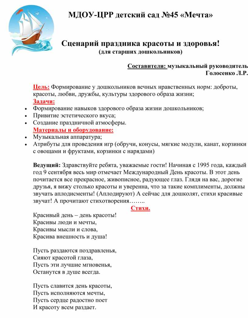 МДОУ-ЦРР детский сад №45 «Мечта»