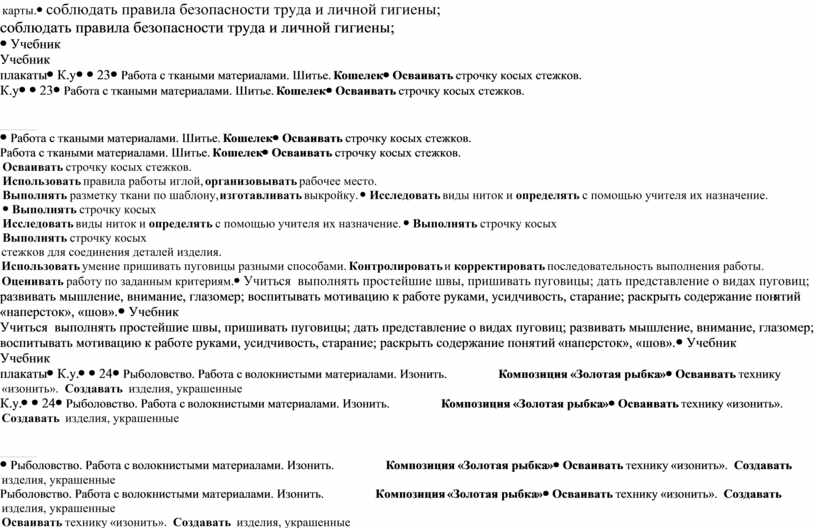 Учебник плакатыК.у 23