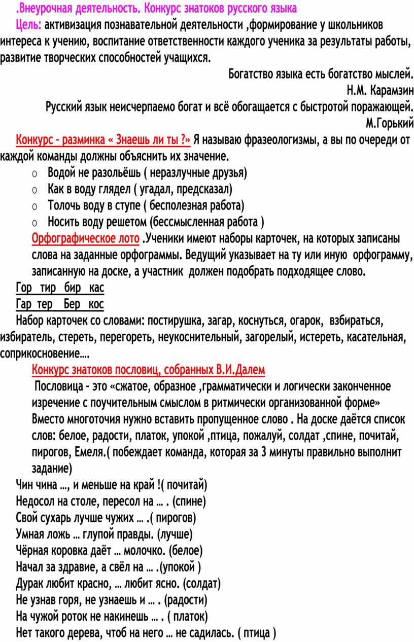 Внеурочная деятельность. Конкурс знатоков русского языка