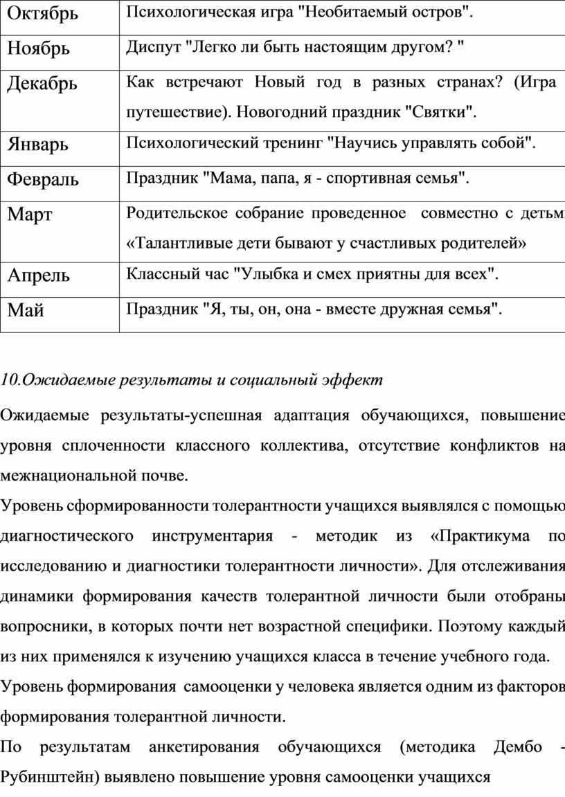 """Октябрь Психологическая игра """"Необитаемый остров"""""""