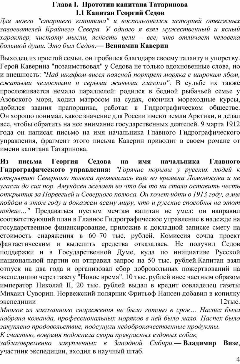 Глава I. Прототип капитана Татаринова 1