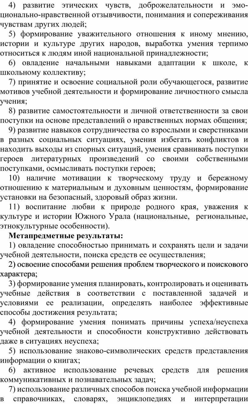 Южного Урала (национальные, региональные, этнокультурные особенности)