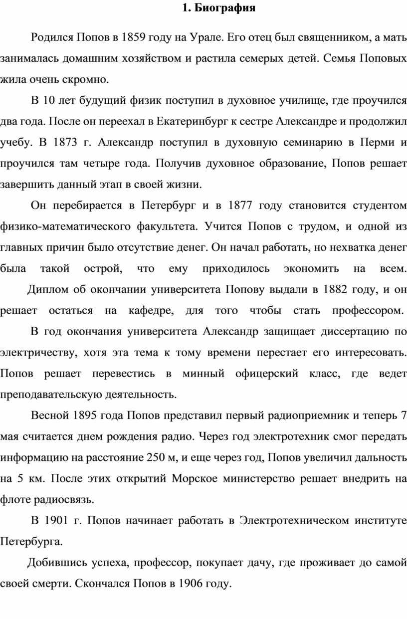 Биография Родился Попов в 1859 году на