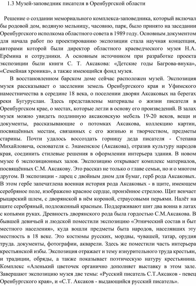 Музей-заповедник писателя в Оренбургской области