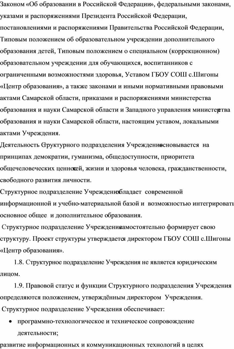 Законом «Об образовании в Российской
