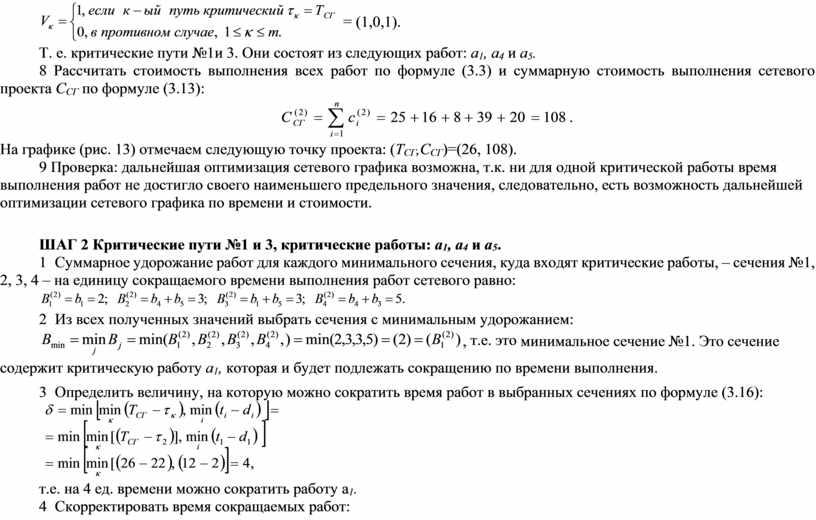 Т. е. критические пути №1и 3.