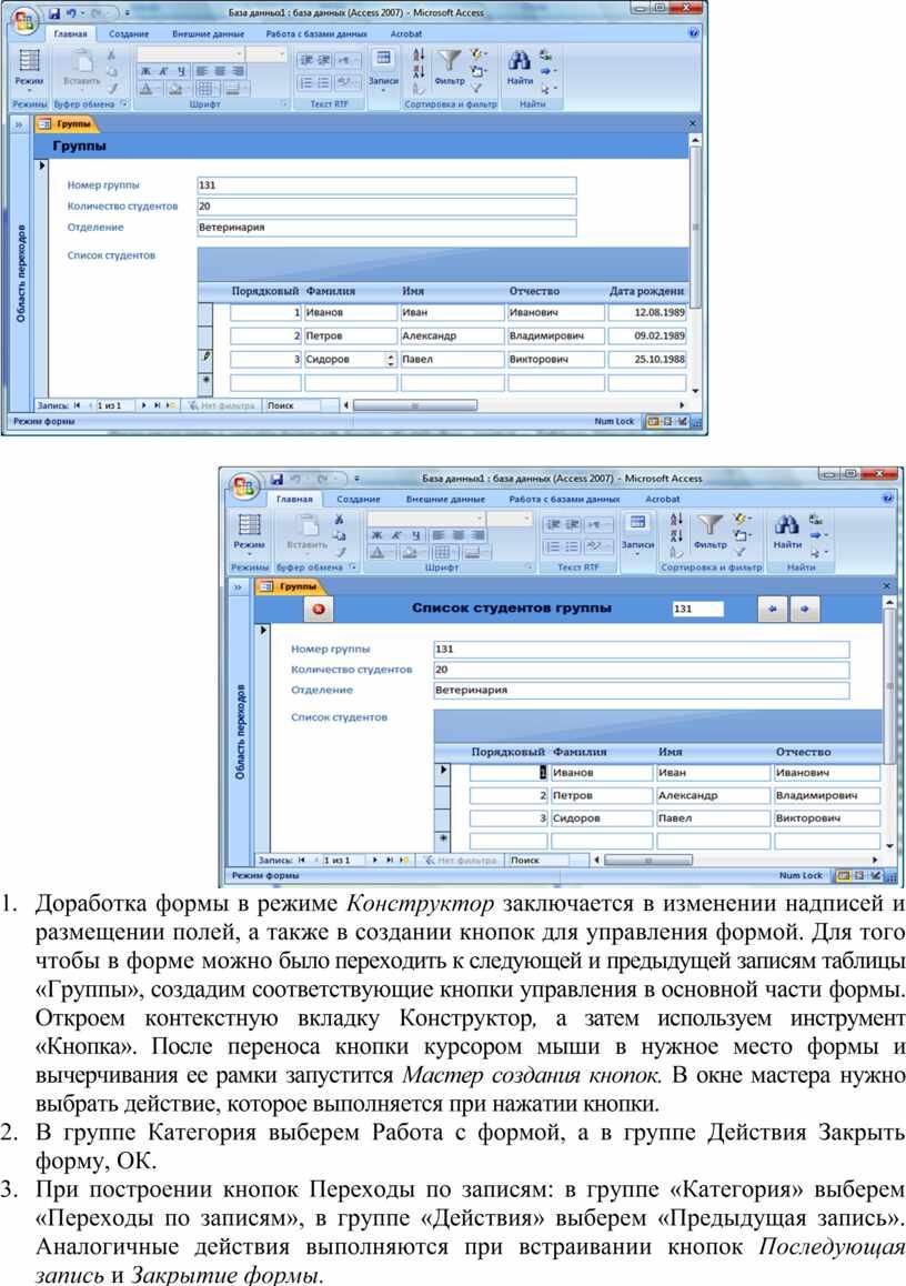 Доработка формы в режиме Конструктор заключается в изменении надписей и размещении полей, а также в создании кнопок для управления формой