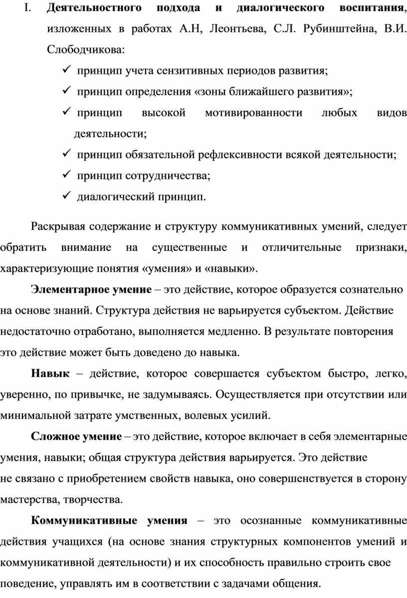 I. Деятельностного подхода и диалогического воспитания , изложенных в работах