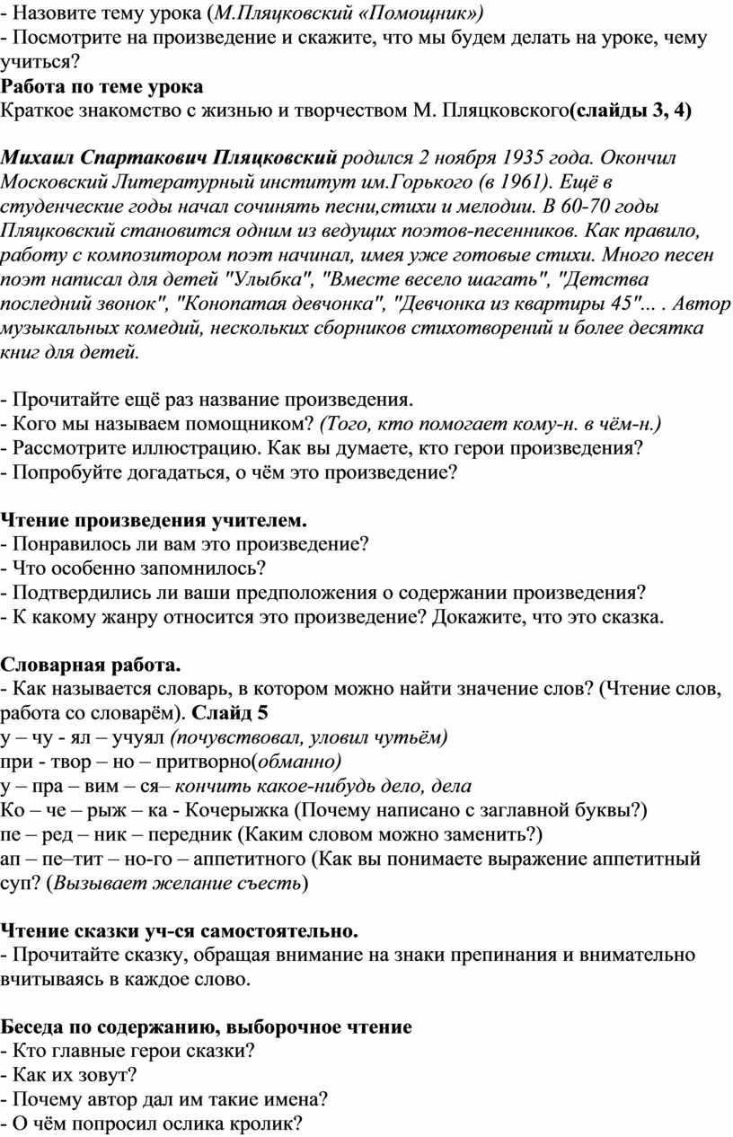 Назовите тему урока ( М.Пляцковский «Помощник») -