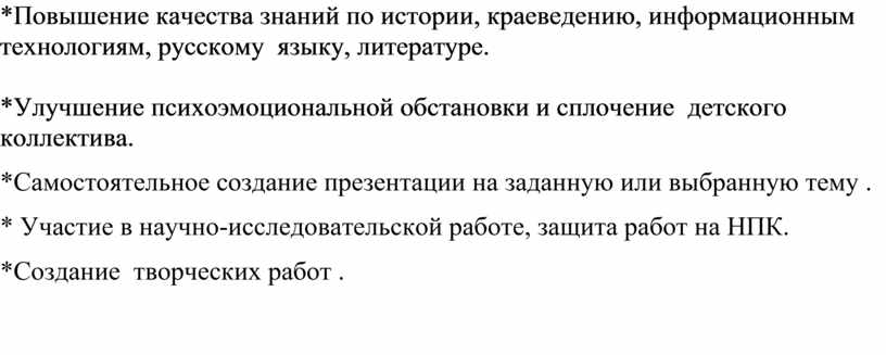 Повышение качества знаний по истории, краеведению, информационным технологиям, русскому языку, литературе