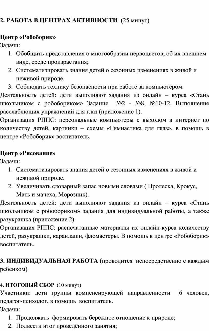 РАБОТА В ЦЕНТРАХ АКТИВНОСТИ (25 минут)