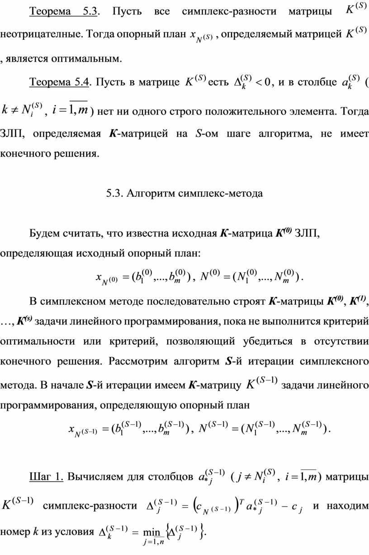 Теорема 5.3 . Пусть все симплекс-разности матрицы неотрицателные