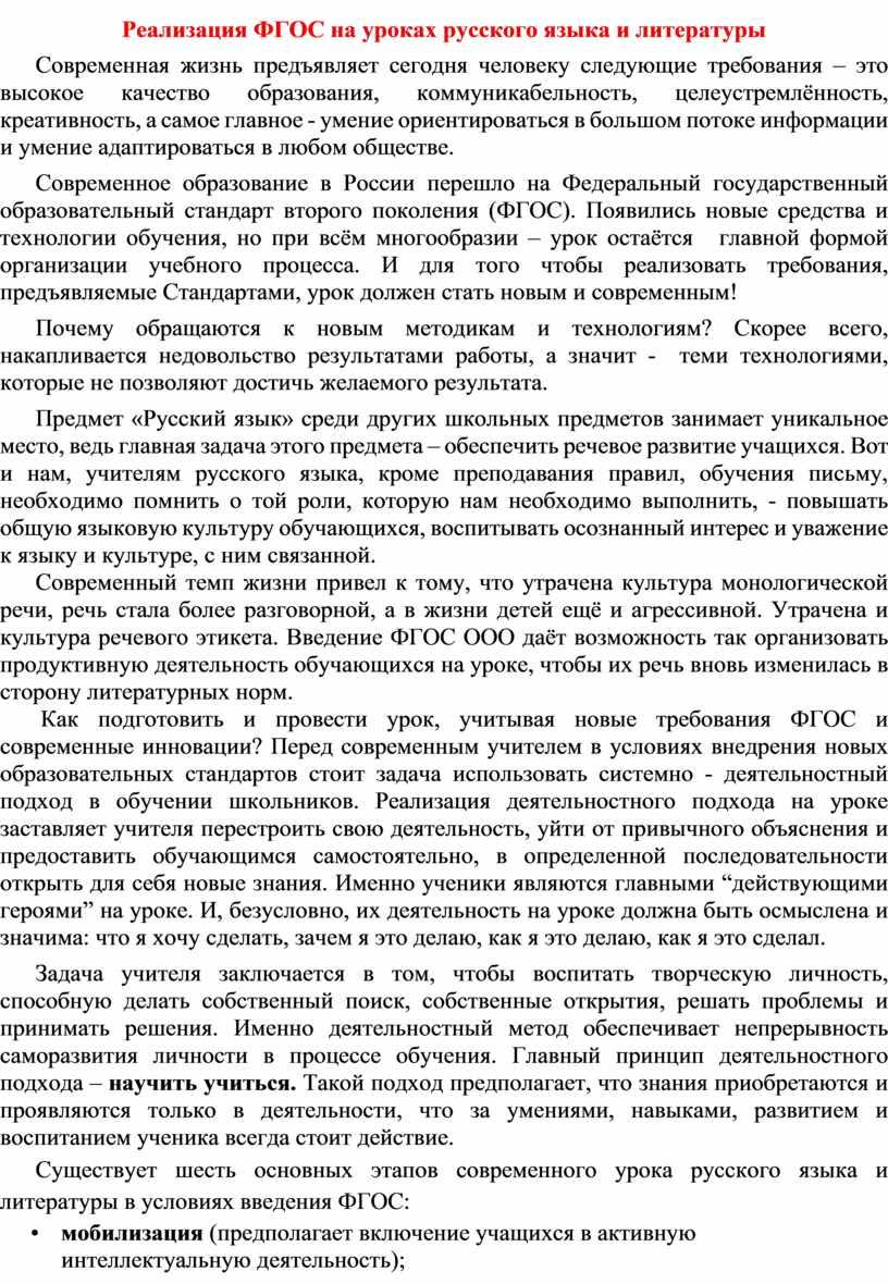Реализация ФГОС на уроках русского языка и литературы