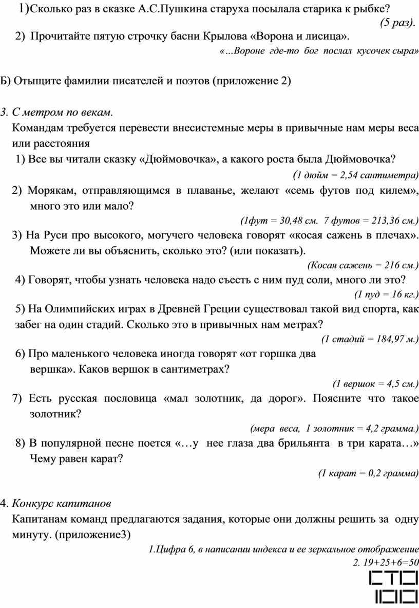 Сколько раз в сказке А.С.Пушкина старуха посылала старика к рыбке? (5 раз)