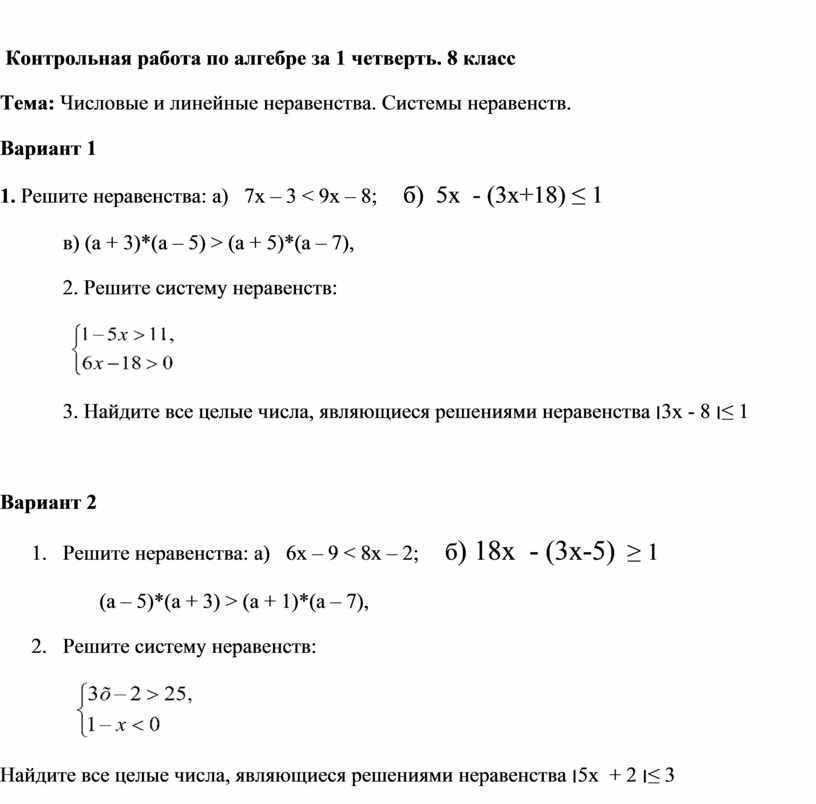 Контрольная работа по алгебре за 1 четверть