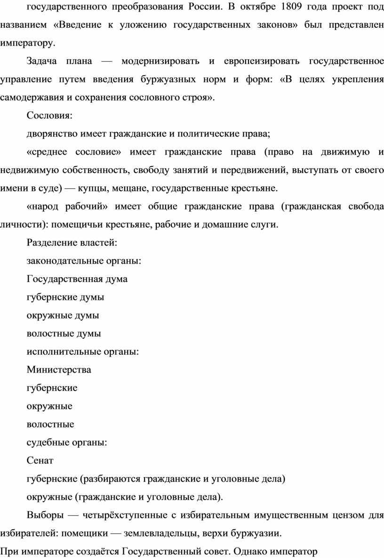 России. В октябре 1809 года проект под названием «Введение к уложению государственных законов» был представлен императору