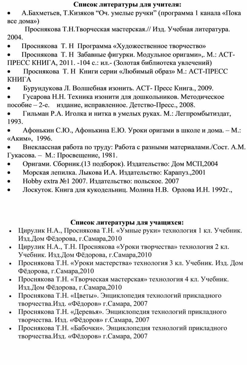 Список литературы для учителя: ·
