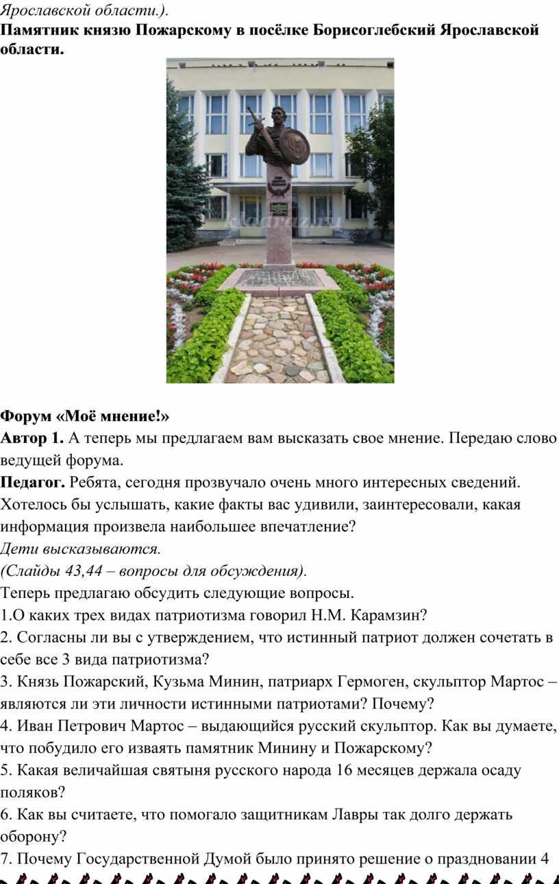 Ярославской области.). Памятник князю