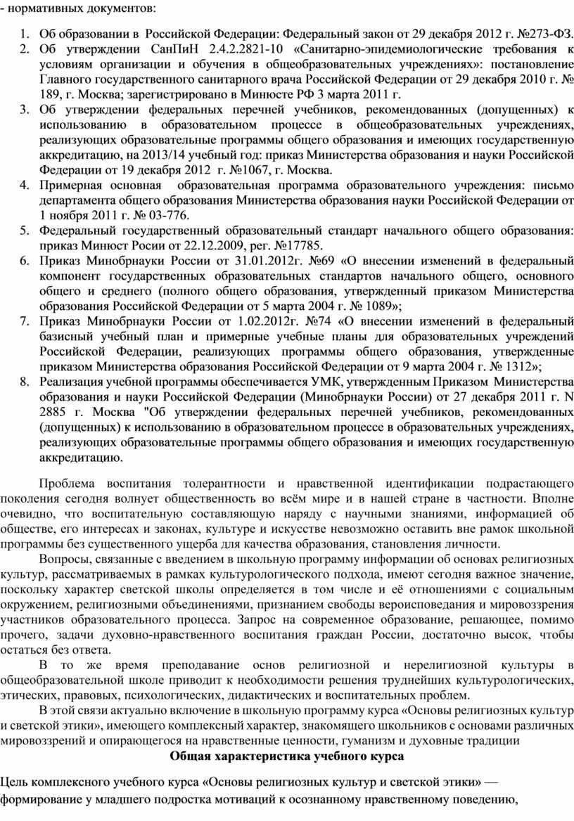 Об образовании в Российской