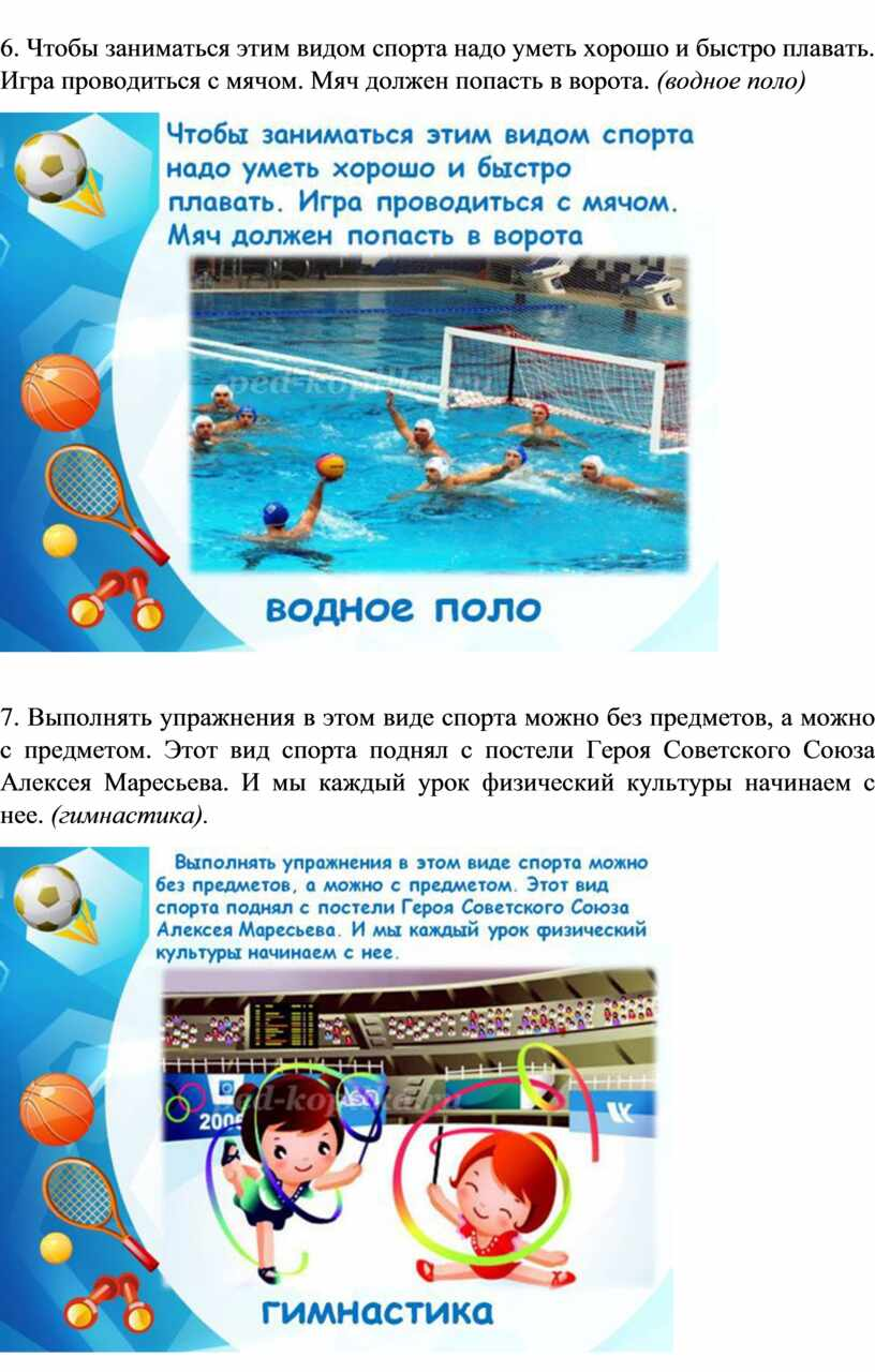 Чтобы заниматься этим видом спорта надо уметь хорошо и быстро плавать