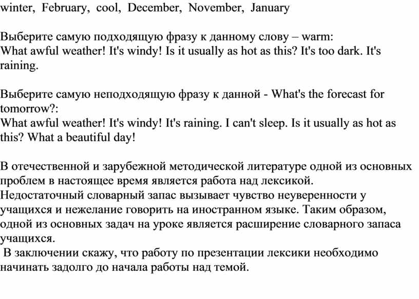 February, cool, December,