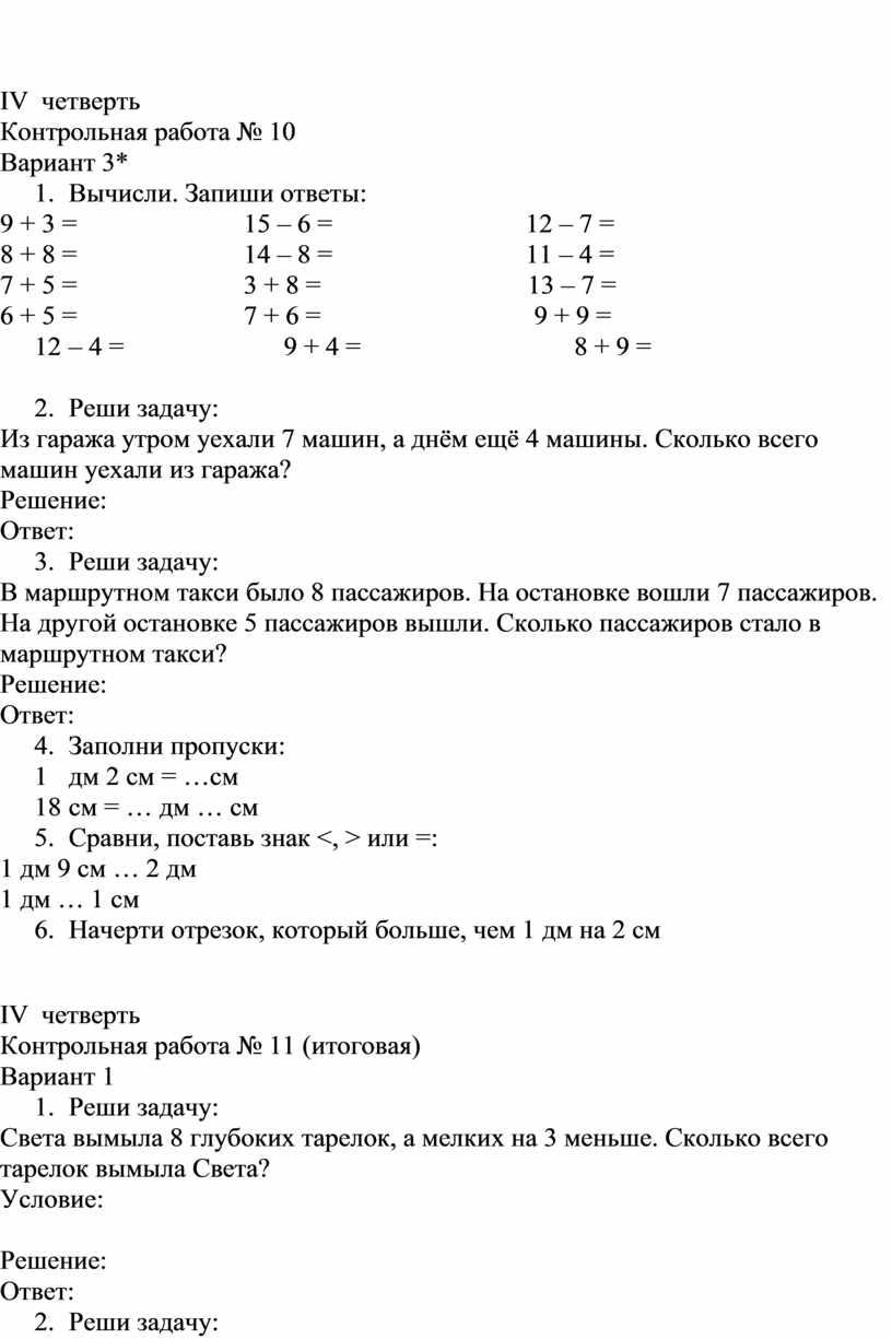 IV четверть Контрольная работа № 10