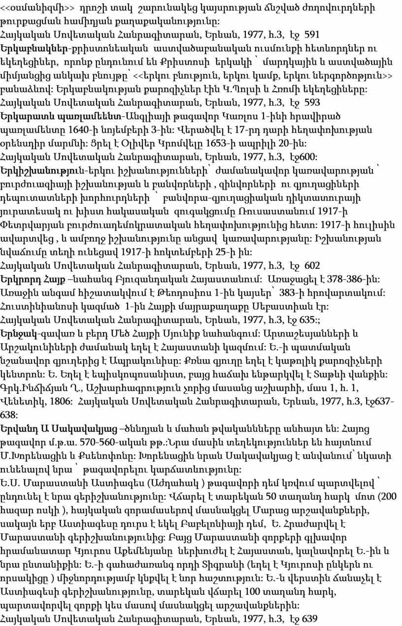 <<օսմանիզմի>> դրոշի տակ շարունակեց կայսրության ճնշված ժողովուրդների թուրքացման համիդյան քաղաքականությունը: Հայկական Սովետական Հանրագիտարան, Երևան, 1977, հ.3, էջ 591 Երկաբնակներ -քրիստոնեական աստվածաբանական ուսմունքի հետևորդներ ու եկեղեցիներ,…